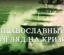 Православие как руководство по выживанию